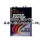 【スピードマスターエンジンオイル】SUPER RACING 1リットル(SAE:0W-30)